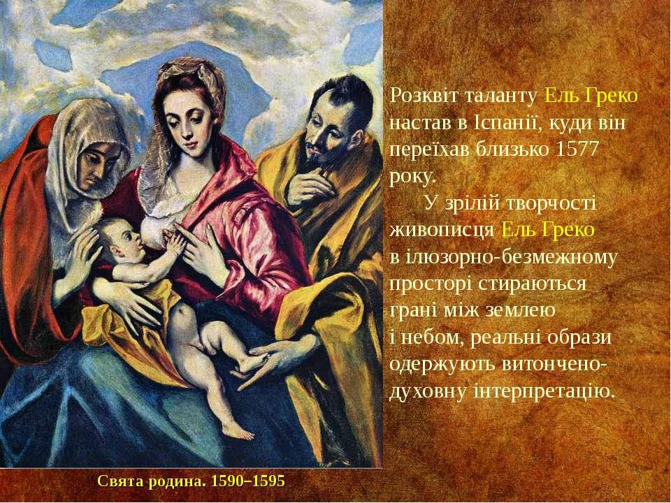 Розквіт таланту Ель Греко настав в Іспанії, куди він переїхав близько 1577 ро...
