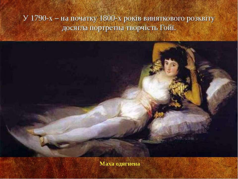 У 1790-х – на початку 1800-х років виняткового розквіту досягла портретна тво...