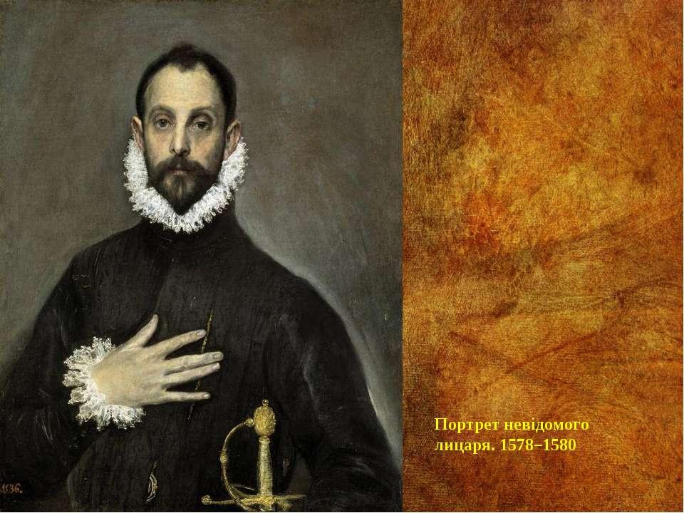 Портрет невідомого лицаря. 1578–1580