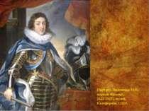 Портрет Людовика XIII, короля Франції. 1622 1625, музей, Каліфорнія, США