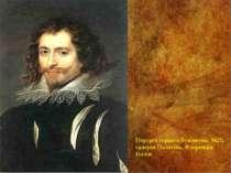 Портрет герцога Букінгема. 1625, галерея Палатіна, Флоренція, Італія