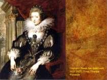 Портрет Анни Австрійської. 1622 1625, Лувр, Париж, Франція