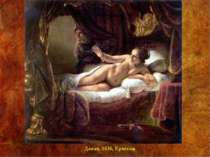 Даная. 1636, Ермітаж