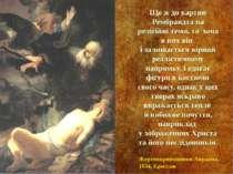 Що ж до картин Рембрандта на релігійні теми, то хоча в них він і залишається ...