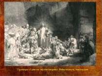 Гравюра «Христос зцілює хворих». Рейксмузеум, Амстердам