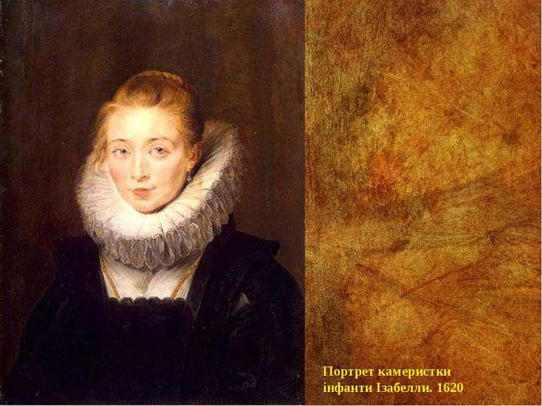 Портрет камеристки інфанти Ізабелли. 1620