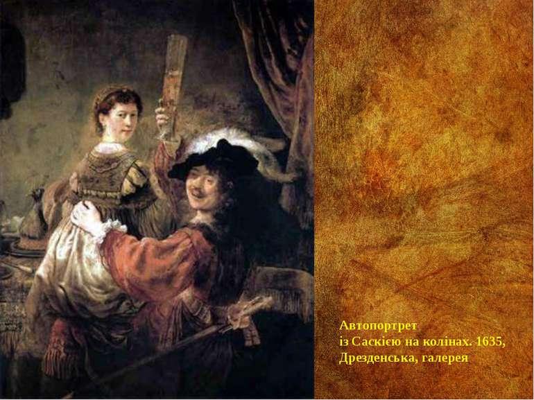 Автопортрет із Саскією на колінах. 1635, Дрезденська, галерея