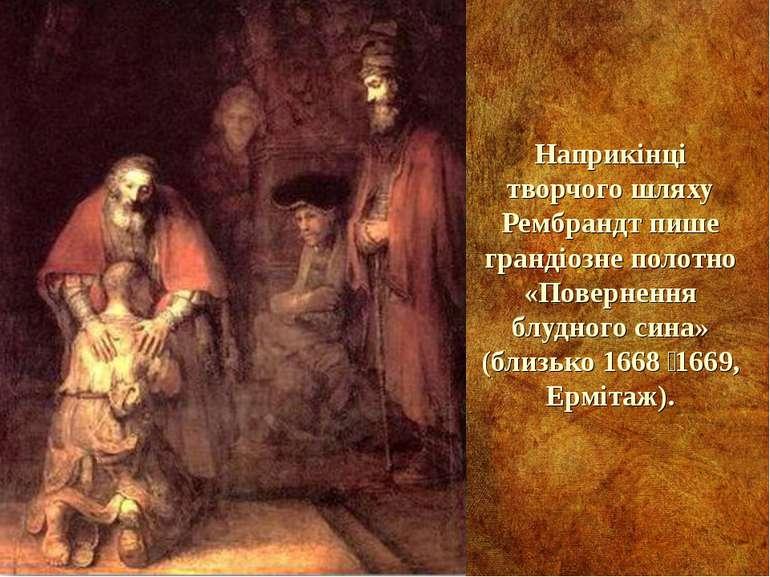 Наприкінці творчого шляху Рембрандт пише грандіозне полотно «Повернення блудн...