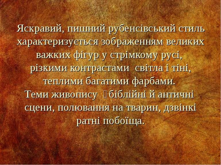 Яскравий, пишний рубенсівський стиль характеризується зображенням великих важ...