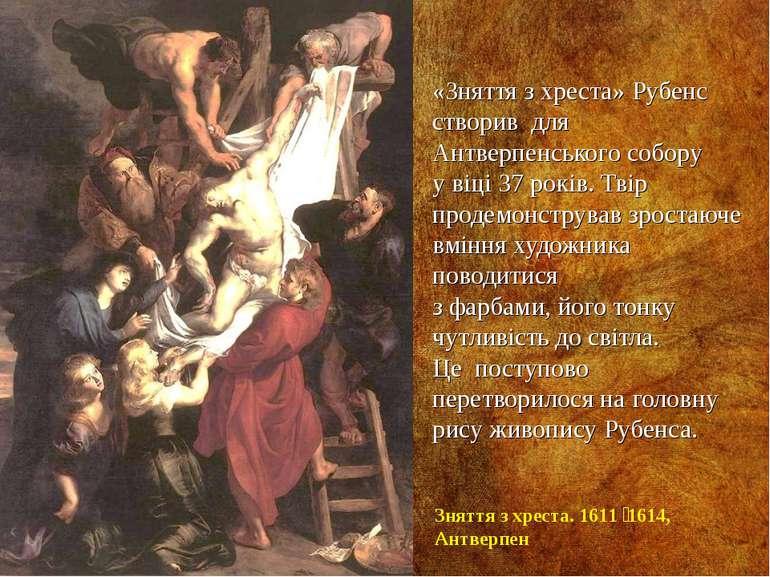 «Зняття з хреста» Рубенс створив для Антверпенського собору у віці 37 років. ...