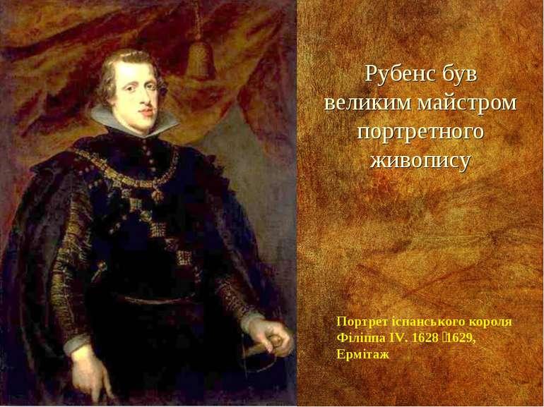 Рубенс був великим майстром портретного живопису Портрет іспанського короля Ф...