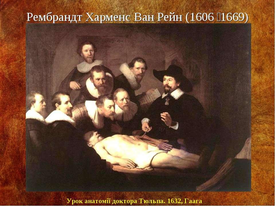 Рембрандт Харменс Ван Рейн (1606 1669) Урок анатомії доктора Тюльпа. 1632, Гаага