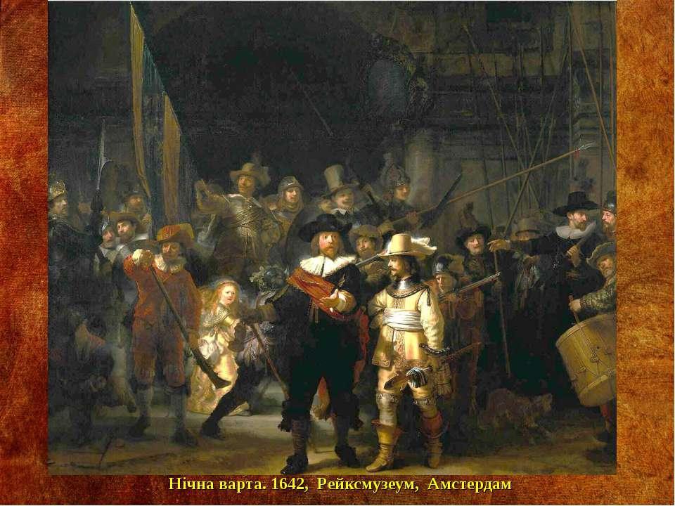Нічна варта. 1642, Рейксмузеум, Амстердам