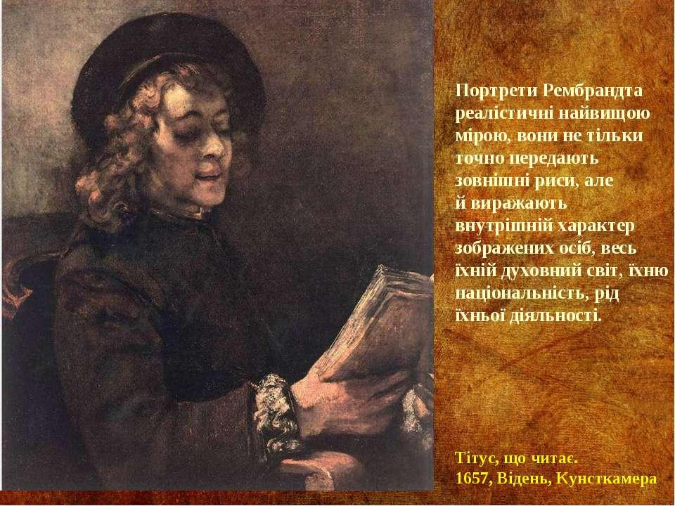 Тітус, що читає. 1657, Відень, Кунсткамера Портрети Рембрандта реалістичні на...