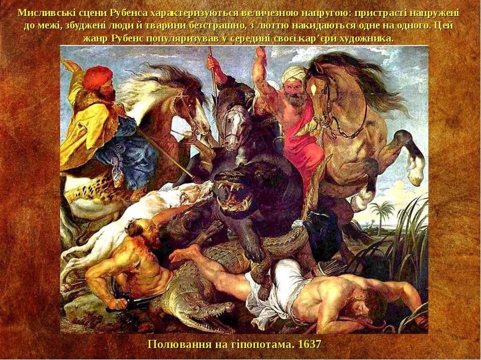 Мисливські сцени Рубенса характеризуються величезною напругою: пристрасті нап...