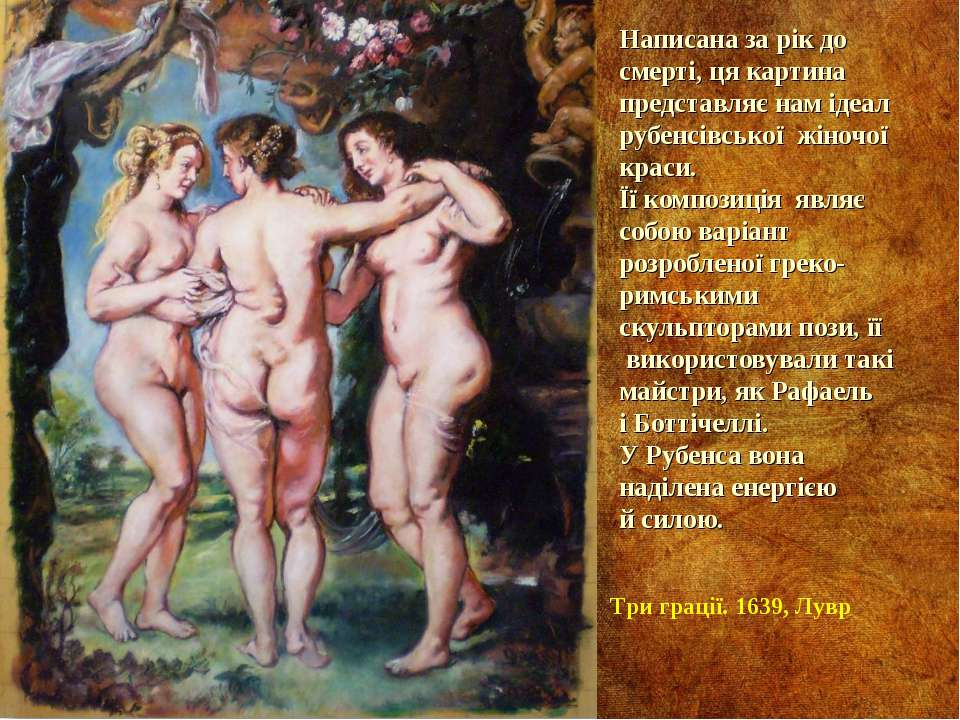 Написана за рік до смерті, ця картина представляє нам ідеал рубенсівської жін...