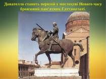 Донателло ставить перший у мистецтві Нового часу бронзовий пам'ятник Гаттамел...
