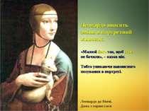 Леонардо вносить зміни в портретний живопис. «Малюй його так, щоб тебе не бач...