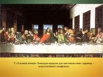 У «Таємній вечері» Леонардо відкрив для мистецтва нову царинцу – психологічно...