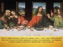 Христос щойно вимовив: «Один із вас зрадить мене», – і його слова глибоко вра...