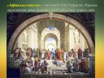 «Афінська школа» – великий твір Рафаеля. Фреска прославляє міць розуму, який ...