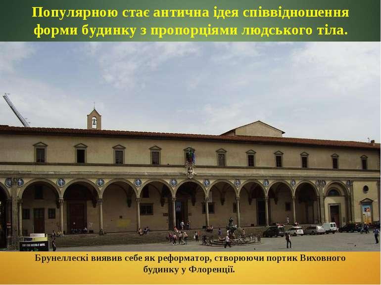 Брунеллескі виявив себе як реформатор, створюючи портик Виховного будинку у Ф...