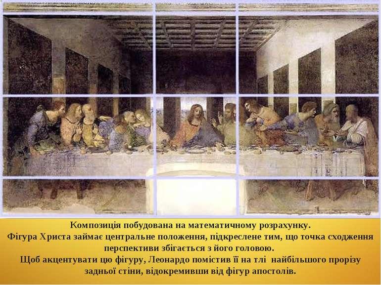 Композиція побудована на математичному розрахунку. Фігура Христа займає центр...