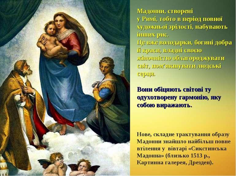 Мадонни, створені у Римі,тобто в період повної художньої зрілості, набувають...