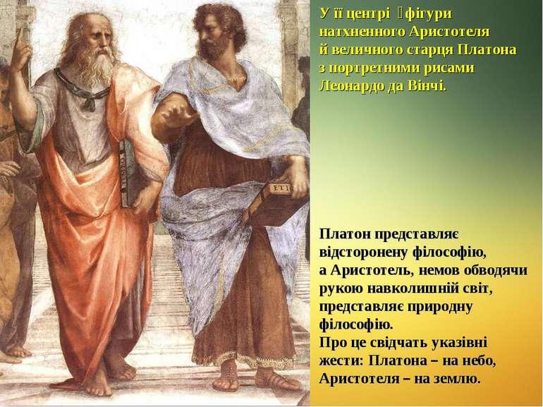 У її центрі фігури натхненного Аристотеля й величного старця Платона з портре...