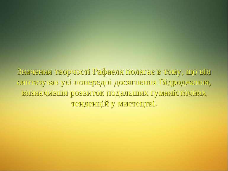Значення творчості Рафаеля полягає в тому, що він синтезував усі попередні до...