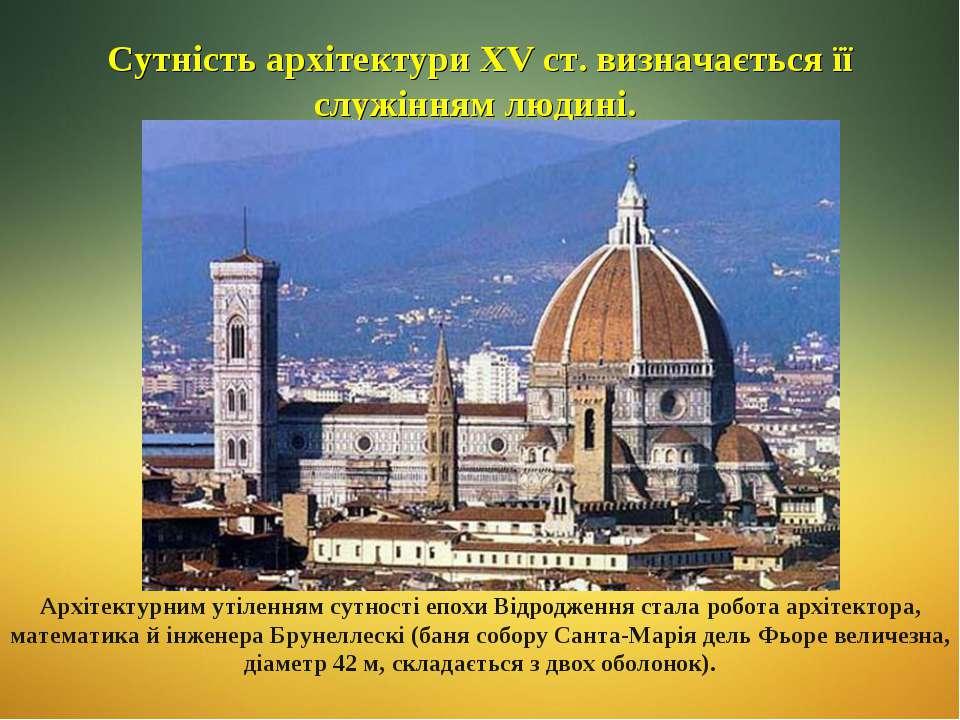 Сутність архітектури ХV ст. визначається її служінням людині. Архітектурним у...