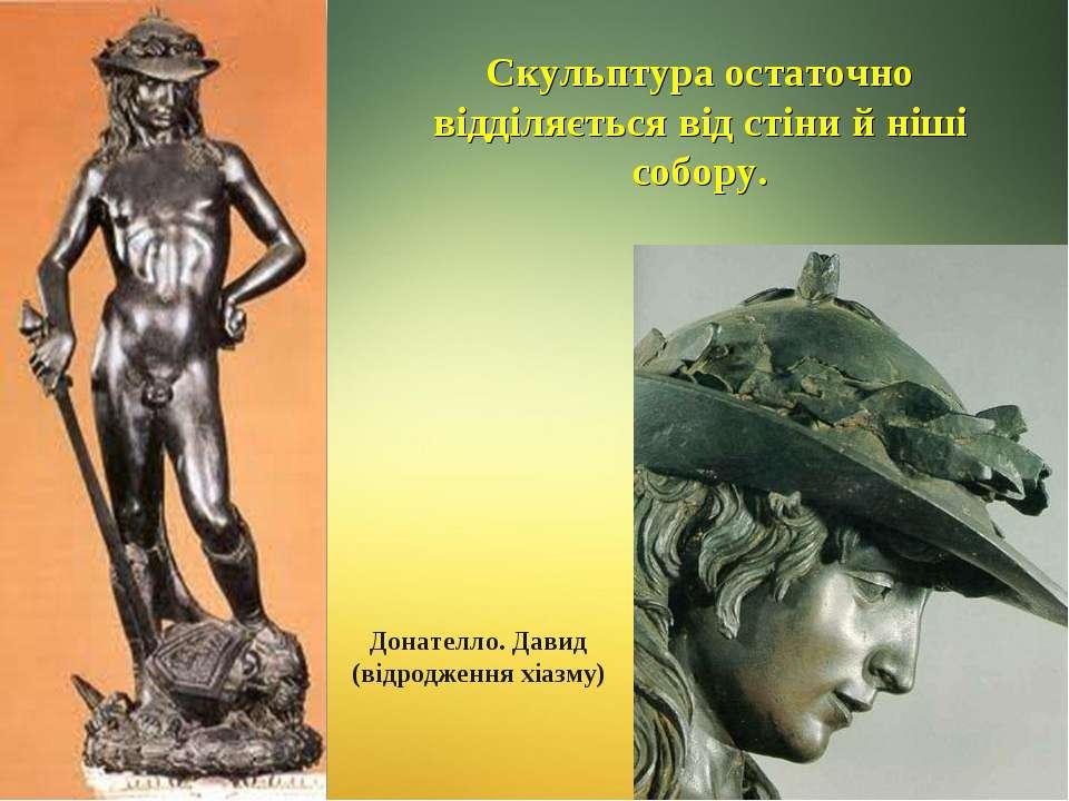 Скульптура остаточно відділяється від стіни й ніші собору. Донателло. Давид (...