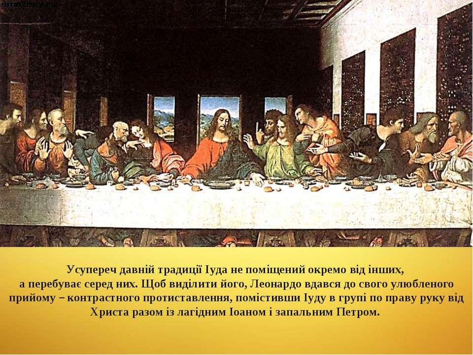Усупереч давній традиції Іуда не поміщений окремо від інших, а перебуває сере...