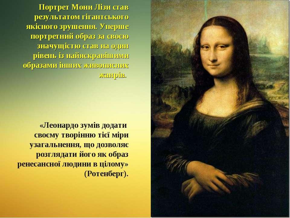Портрет Мони Лізи став результатом гігантського якісного зрушення. Уперше пор...