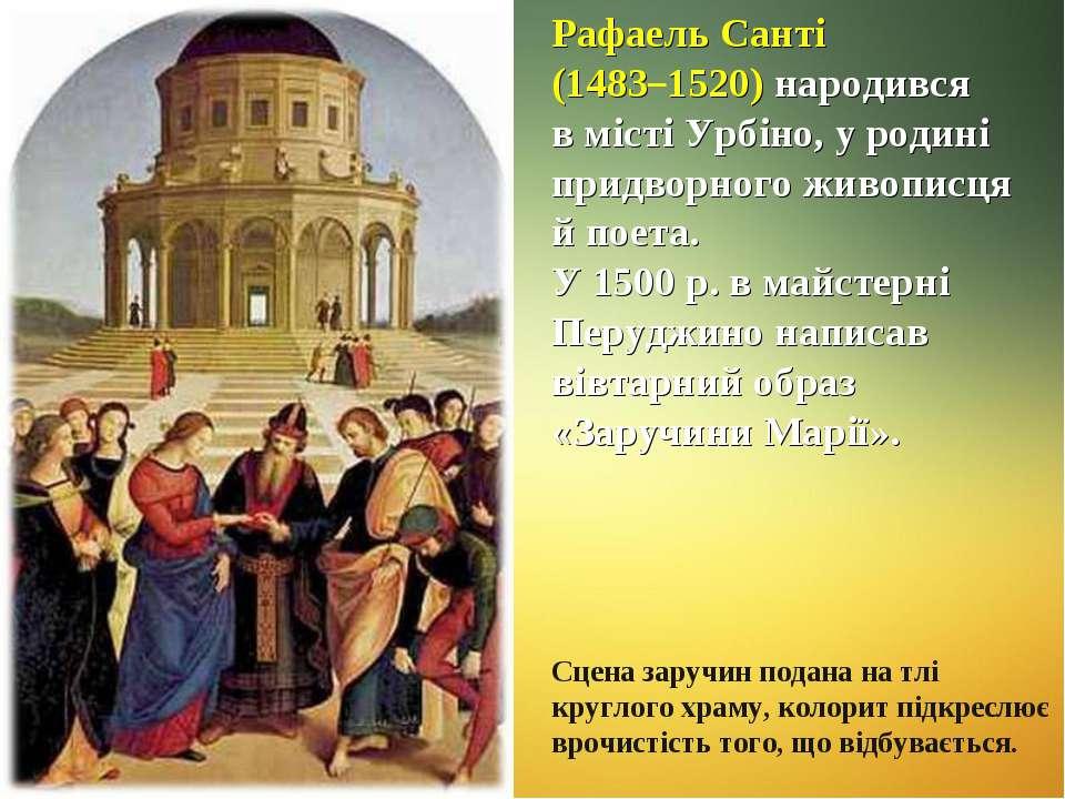 Рафаель Санті (1483–1520) народився в місті Урбіно, у родині придворного живо...