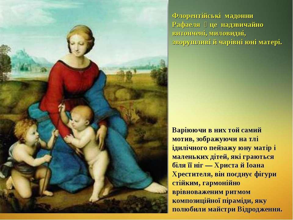 Флорентійські мадонни Рафаеля   це надзвичайно витончені, миловидні, з...