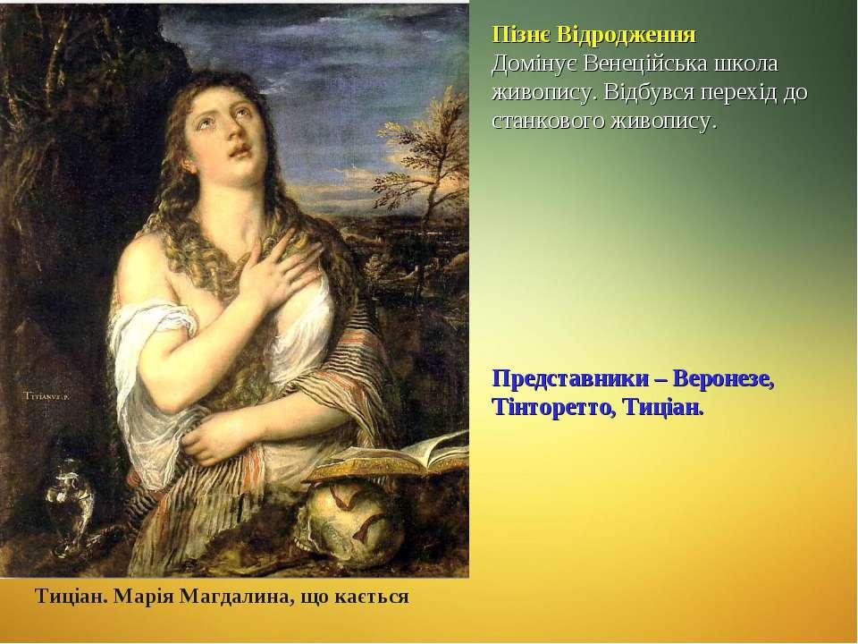 Пізнє Відродження Домінує Венеційська школа живопису. Відбувся перехід до ста...