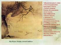 Ма Юань. Качки, скеля й мейхуа Зображення дикої сливи в Китаї надзвичайно поп...