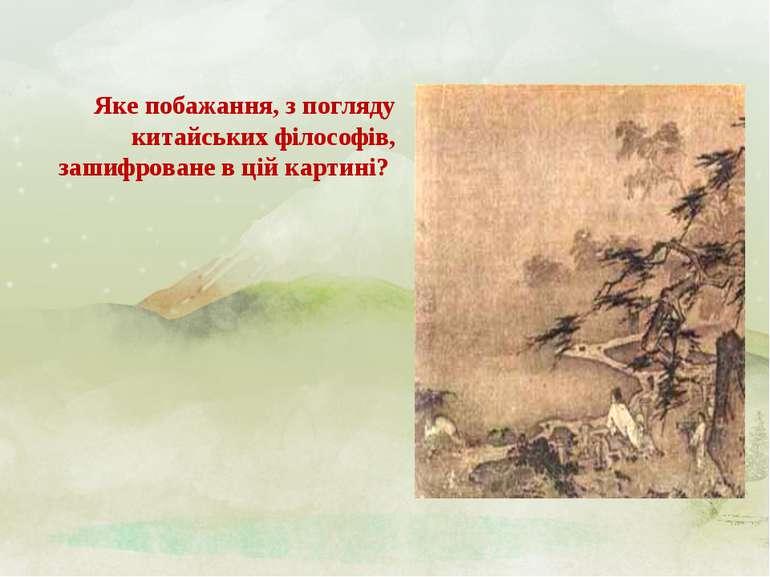 Яке побажання, з погляду китайських філософів, зашифроване в цій картині?