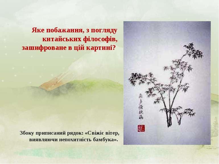 Яке побажання, з погляду китайських філософів, зашифроване в цій картині? Збо...