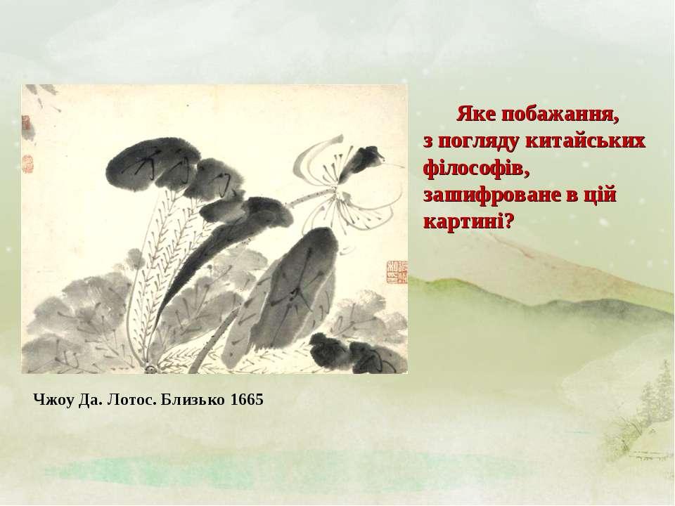 Чжоу Да. Лотос. Близько 1665 Яке побажання, з погляду китайських філософів, з...