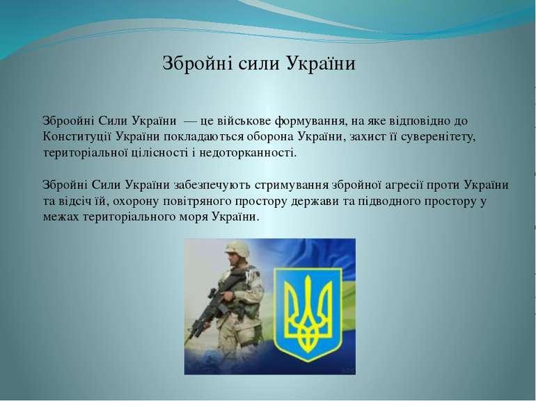 Зброойні Сили України — це військове формування, на яке відповідно до Констит...