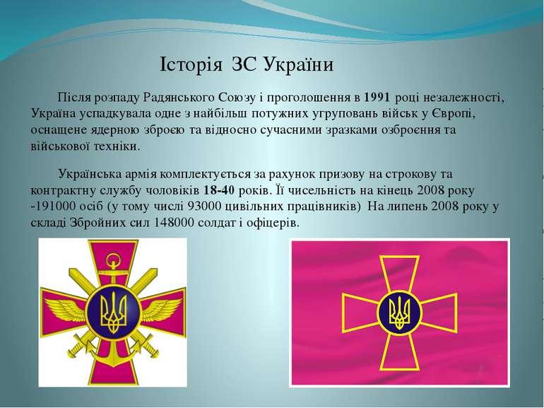Історія ЗС України Після розпаду Радянського Союзу і проголошення в 1991 році...