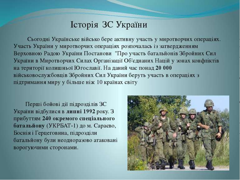 Історія ЗС України Сьогодні Українське військо бере активну участь у миротвор...