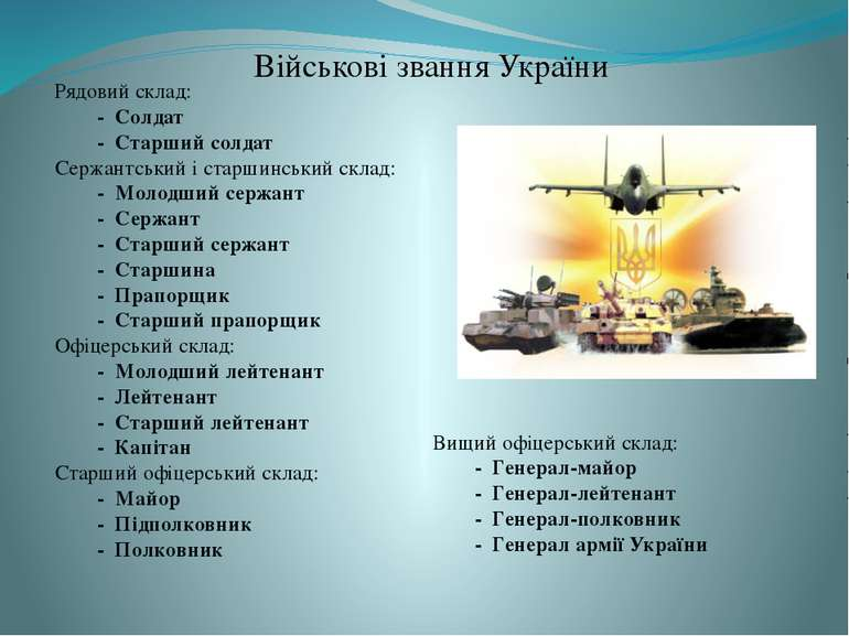 Військові звання України Рядовий склад: - Солдат - Старший солдат Сержантськи...