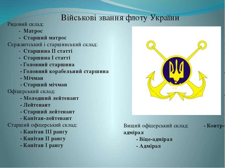 Військові звання флоту України Рядовий склад: - Матрос - Старший матрос Сержа...