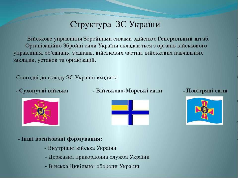 Структура ЗС України Військове управління Збройними силами здійснює Генеральн...