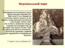 Версальський парк Осередком інтелектуального життя країни був двір Людовіка X...