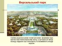 Версальський парк Своїми раціональними геометричними формами парк протистояв ...