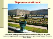 Версальський парк Регулярний парк не передбачає місць для відпочинку: тут, як...
